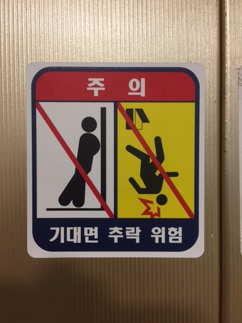 stick-people-korean-elevator